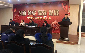 2017年员工总结大会